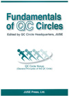 Fundamentals of QC Circles(英語版QCサークルの基本)