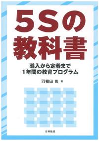 5Sの教科書
