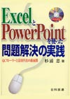 ExcelとPowerPointを使った問題解決の実践